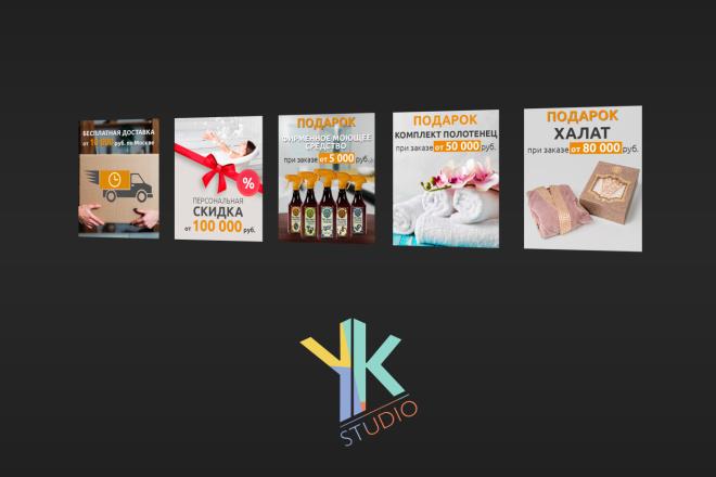 Продающие баннеры для вашего товара, услуги 52 - kwork.ru