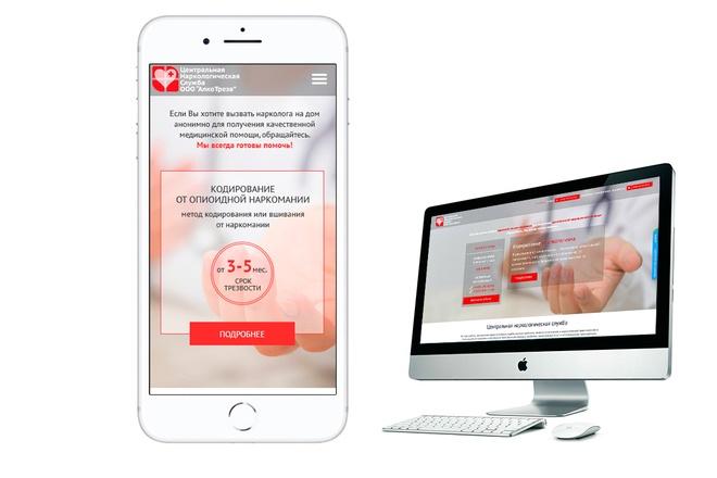 Дизайн мобильной версии страницы сайта 2 - kwork.ru