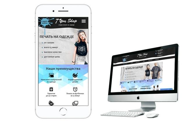 Дизайн мобильной версии страницы сайта 1 - kwork.ru