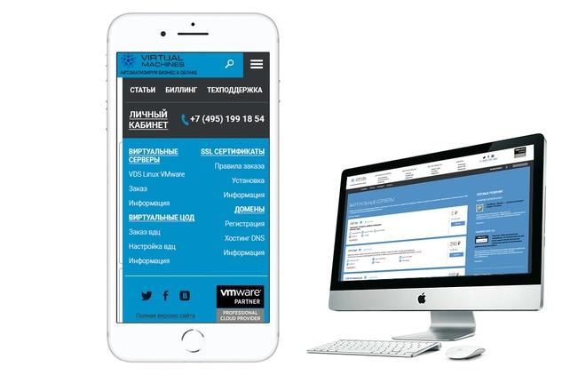 Дизайн мобильной версии страницы сайта 3 - kwork.ru