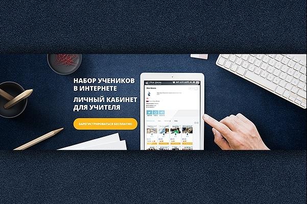 Нарисую слайд для сайта 91 - kwork.ru