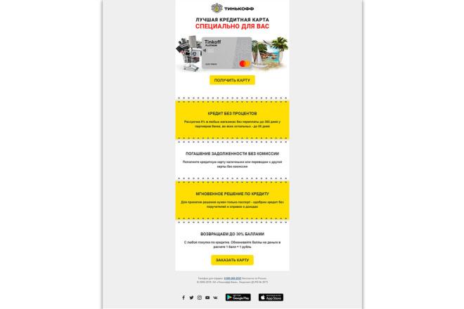 Дизайн и верстка адаптивного html письма для e-mail рассылки 31 - kwork.ru