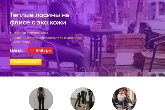 Landing Page с 0 + дизайн 20 - kwork.ru