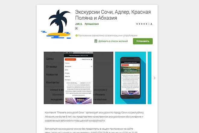 Грамотно опубликую приложение на Google Play на ВАШ аккаунт 26 - kwork.ru