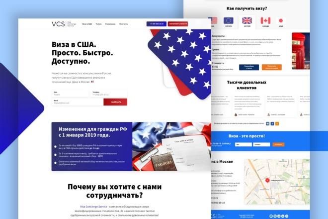 WEB дизайн страницы сайта 3 - kwork.ru