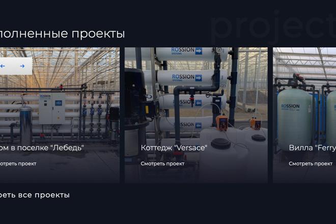 Сверстаю сайт по любому макету 126 - kwork.ru