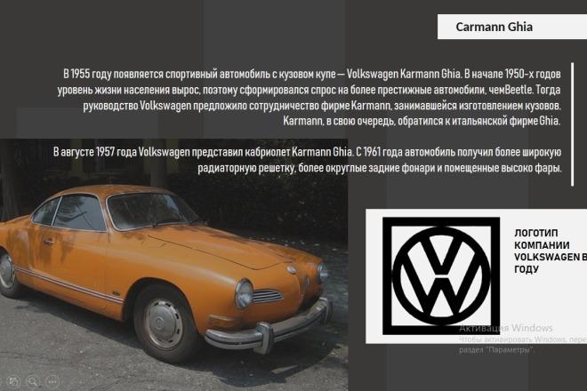 Презентация в Power Point, Photoshop 67 - kwork.ru