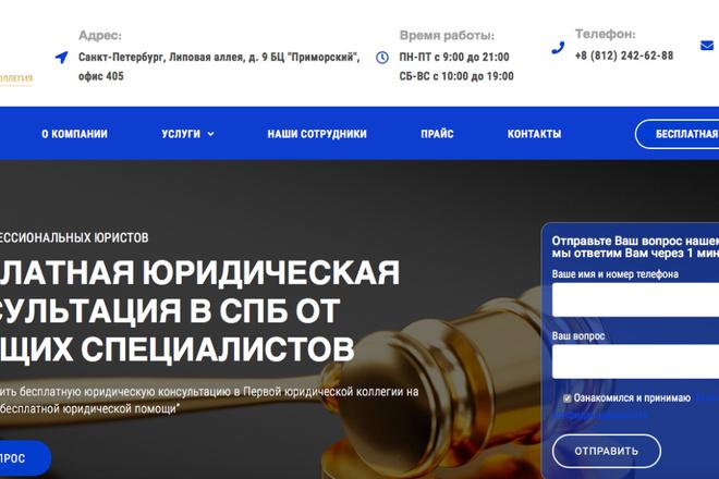 Создам сайт под ключ на WordPress 65 - kwork.ru