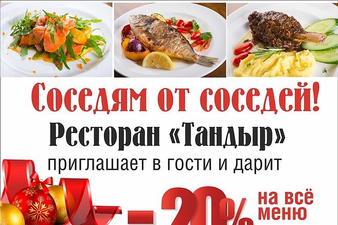 Дизайн - макет быстро и качественно 62 - kwork.ru