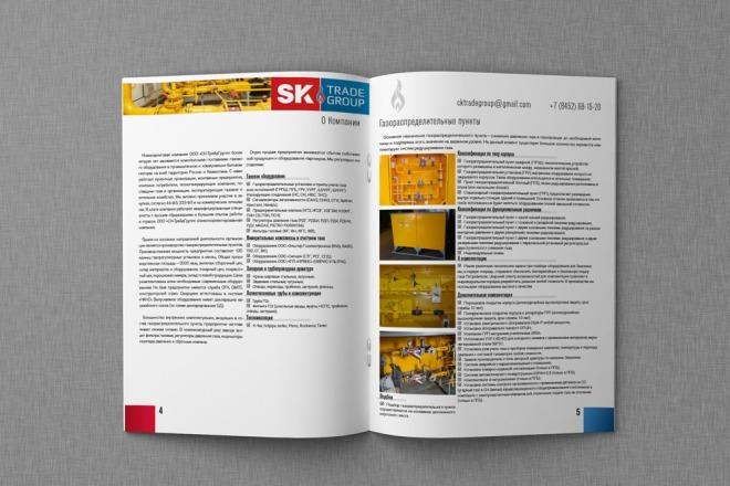 Разработка полиграфического издания 29 - kwork.ru