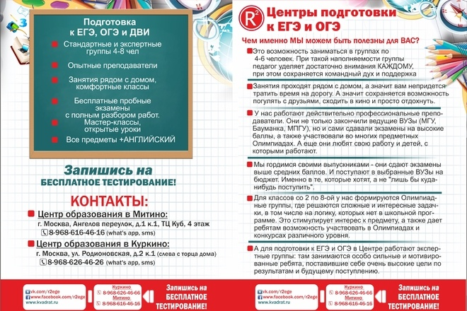 Создание макета буклета 16 - kwork.ru