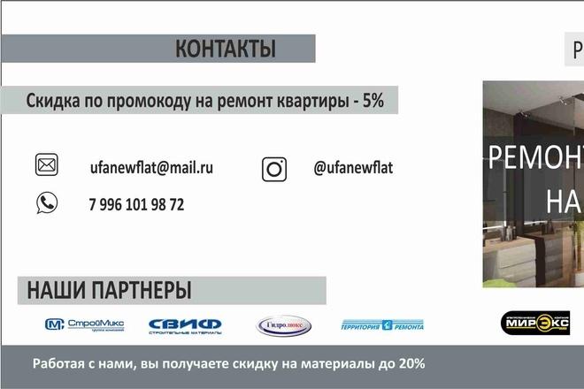 Создание макета буклета 14 - kwork.ru