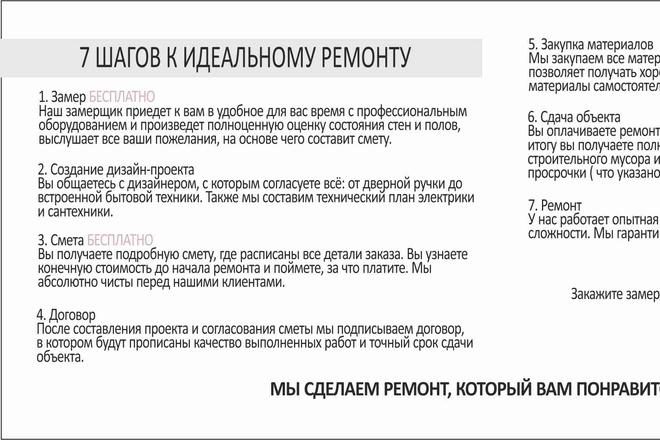 Создание макета буклета 13 - kwork.ru