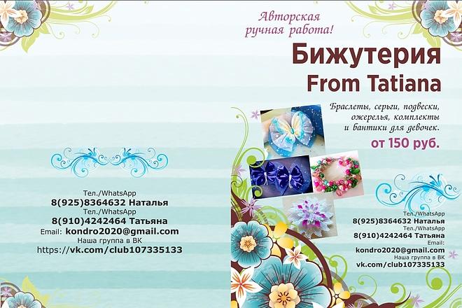 Создание макета буклета 8 - kwork.ru