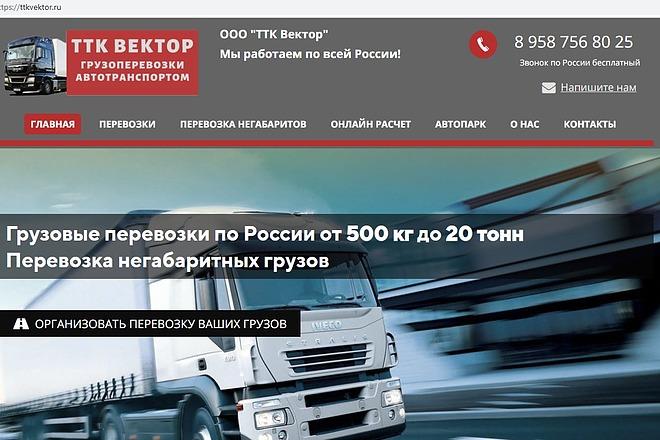 Создам лендинги, сайты, CMS 1 - kwork.ru
