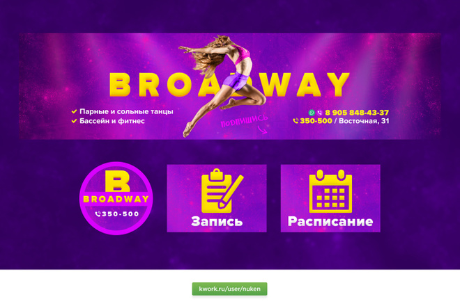 Оформление сообщества вконтакте. Обложка + аватар 4 - kwork.ru