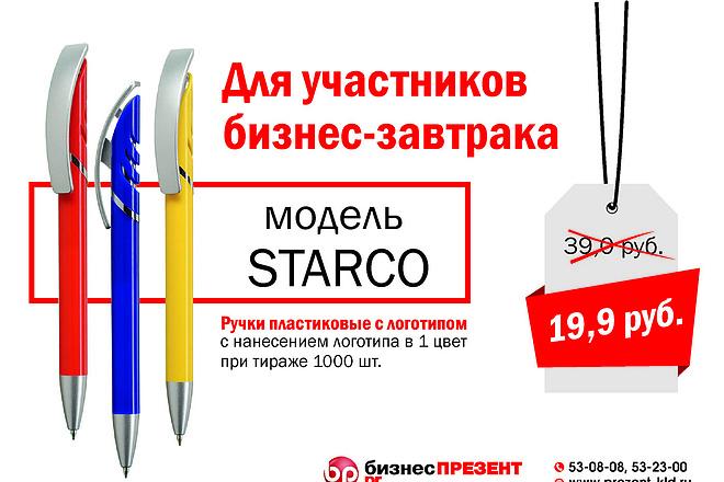 Баннер на сайт 127 - kwork.ru