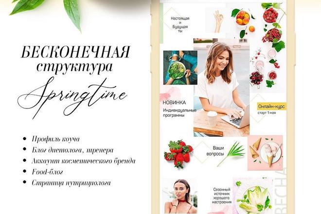 30000 шаблонов для Инстаграм, 5000 рекламных баннеров + много Бонусов 13 - kwork.ru