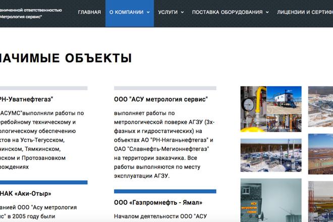 Создам сайт под ключ на WordPress 15 - kwork.ru