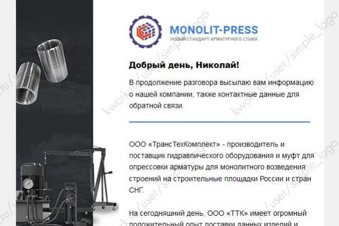 Html-письмо для E-mail рассылки 46 - kwork.ru