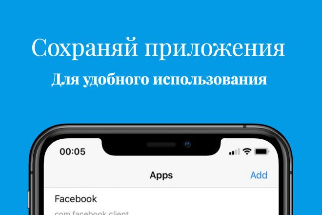 Создам мобильное приложение под iOS любой сложности 7 - kwork.ru