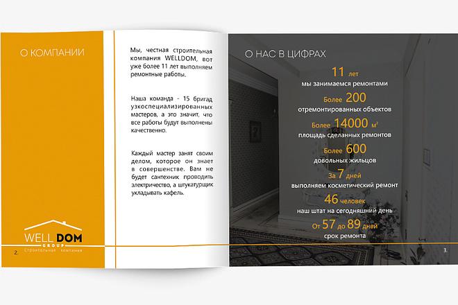 Разработаю Маркетинг Кит, для личных встреч и рассылки 89 - kwork.ru