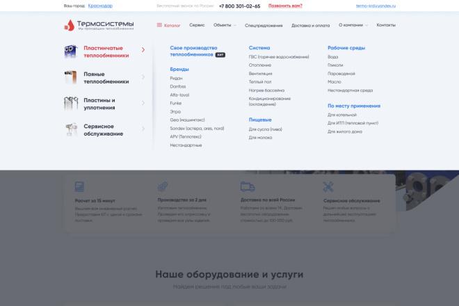 Уникальный дизайн элемента сайта 11 - kwork.ru