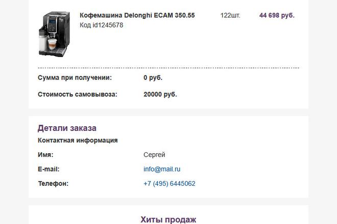 Сделаю адаптивную верстку HTML письма для e-mail рассылок 8 - kwork.ru