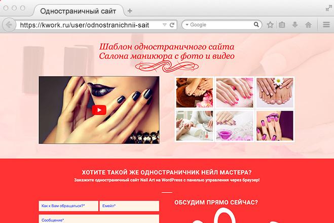 Одностраничный сайт Маникюра 5 - kwork.ru