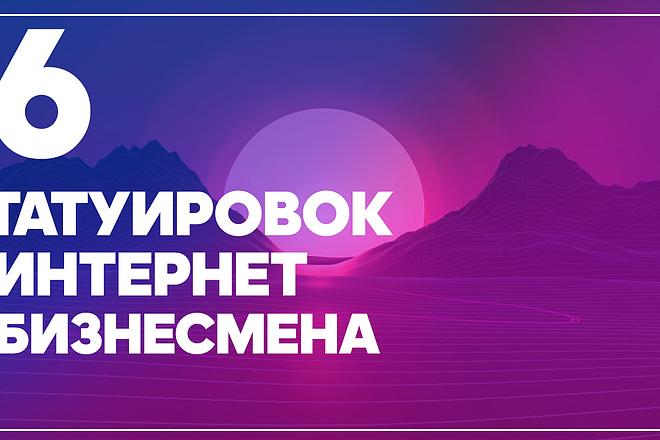 Креативные превью картинки для ваших видео в YouTube 73 - kwork.ru