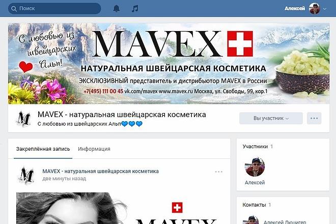 Оформлю группу ВК - обложка, баннер, аватар, установка 59 - kwork.ru