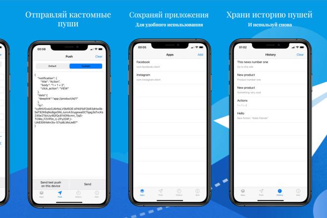 Создам мобильное приложение под iOS любой сложности 10 - kwork.ru