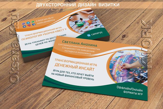 Разработаю дизайн оригинальной визитки. Исходник бесплатно 15 - kwork.ru