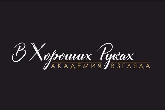 Логотип в стиле леттеринг 17 - kwork.ru