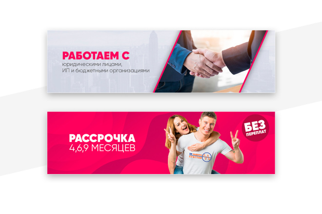 2 баннера для сайта 35 - kwork.ru