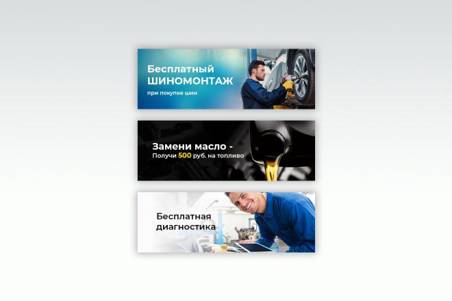 Создам 1-3 статичных баннера + исходники в подарок 8 - kwork.ru