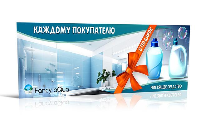 Баннер для сайта 90 - kwork.ru