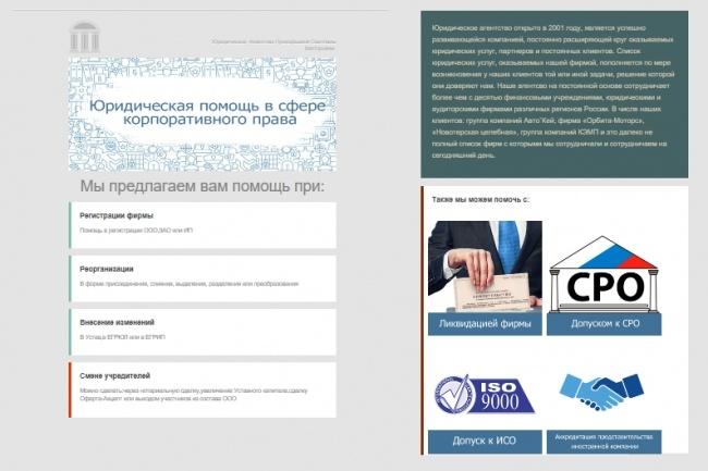 Сверстаю адаптивный сайт по вашему psd шаблону 25 - kwork.ru