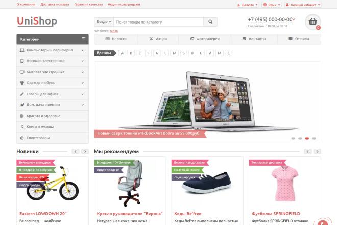 Разверну интернет-магазин на OpenCart OcStore+ установлю к нему шаблон 35 - kwork.ru