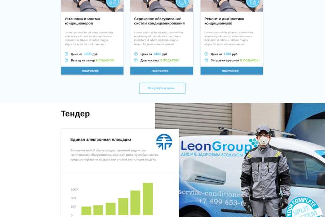 Дизайн одного блока Вашего сайта в PSD 8 - kwork.ru