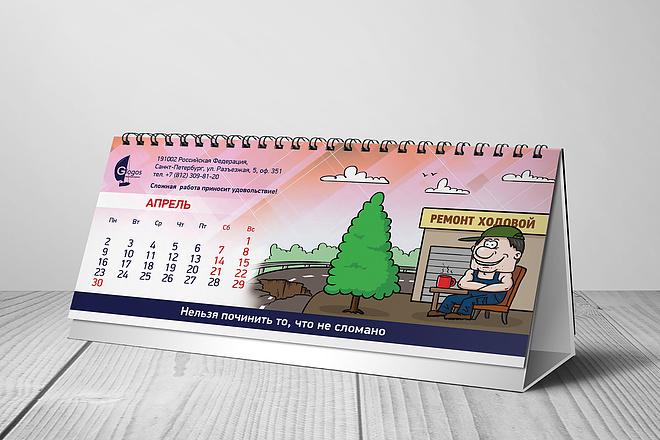 Нарисую для Вас иллюстрации в жанре карикатуры 160 - kwork.ru