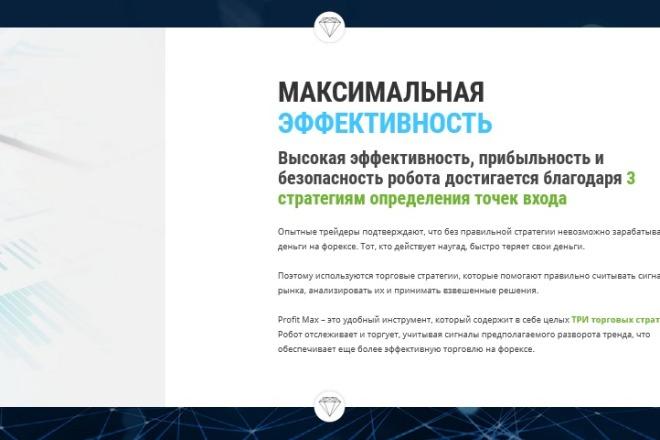 Дизайн продающего лендинга для компании 24 - kwork.ru
