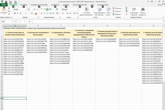 Напишу макрос на VBA для Excel 88 - kwork.ru