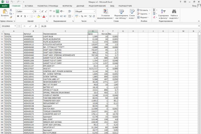 Напишу макрос на VBA для Excel 80 - kwork.ru
