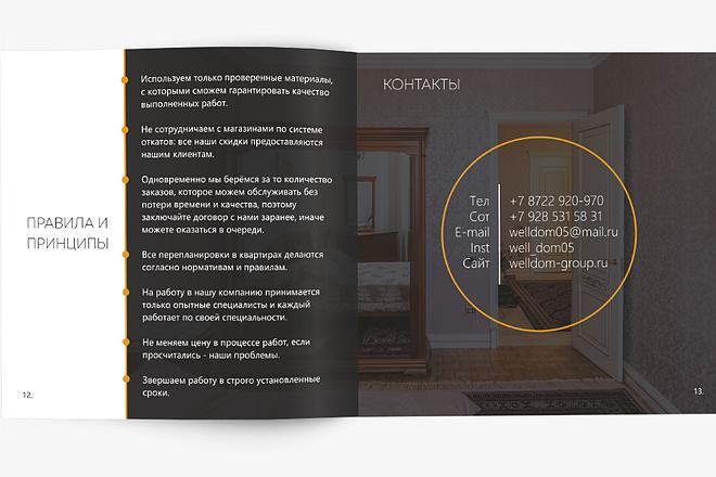 Разработаю Маркетинг Кит, для личных встреч и рассылки 84 - kwork.ru