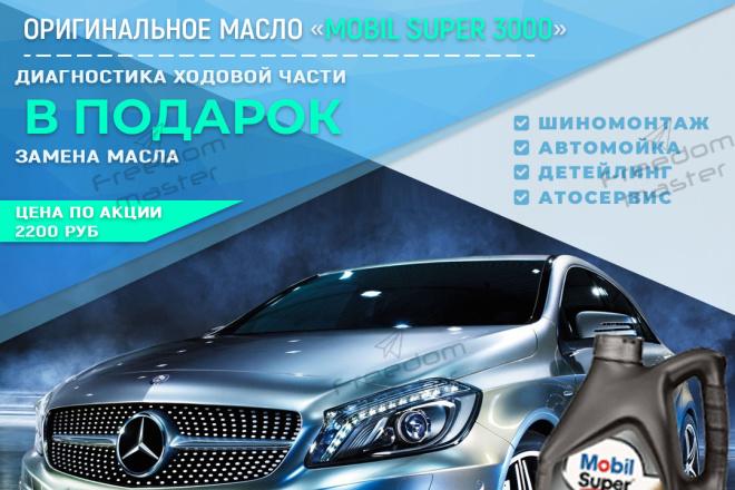 Разработаю 3 promo для рекламы ВКонтакте 91 - kwork.ru