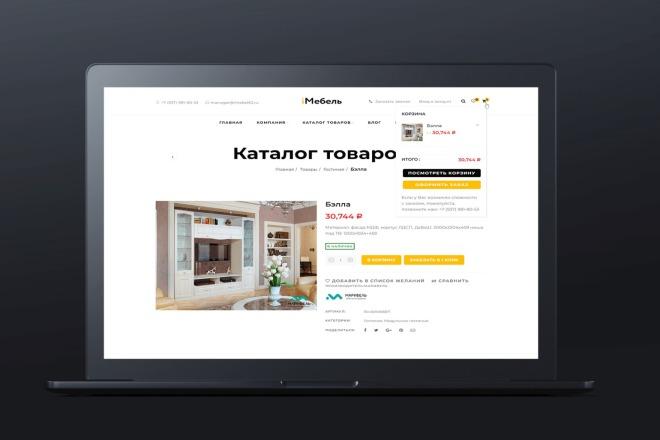 Разработка интернет-магазина на Wordpress под ключ на премиум шаблоне 6 - kwork.ru