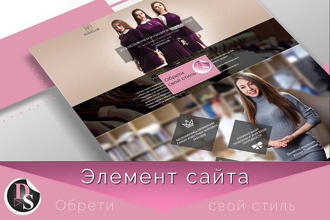 Элемент сайта 20 - kwork.ru
