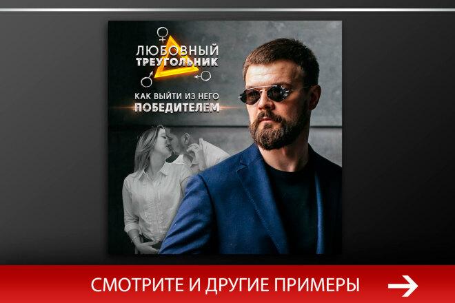 Баннер, который продаст. Креатив для соцсетей и сайтов. Идеи + 58 - kwork.ru
