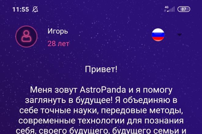 Создам android приложение 36 - kwork.ru